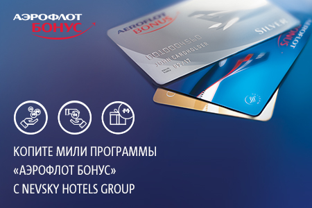 Аэрофлот Бонус & Nevsky Hotels Group